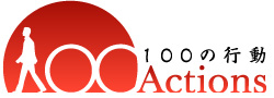 100 actions